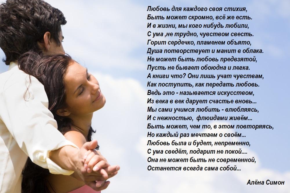 Стих любящим супругам