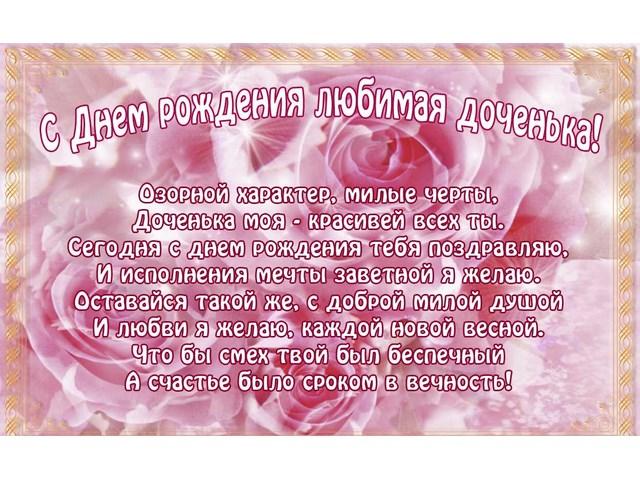 Поздравления с днем рождения от мамы дочке трогательные до слез