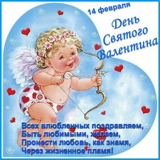 Поздравления с днём влюблённых 14 февраля