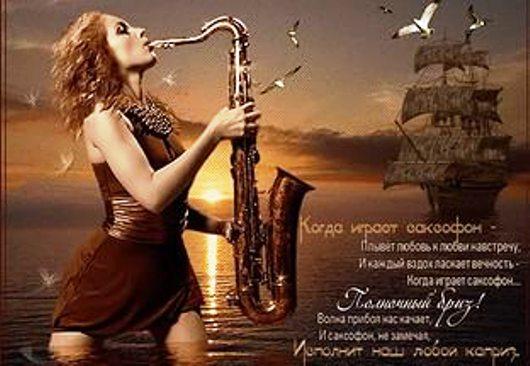 Скачать музыку где саксофон