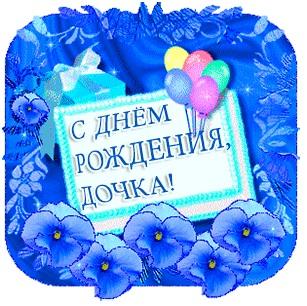 Поздравление для дочки с днем рождения 18 лет