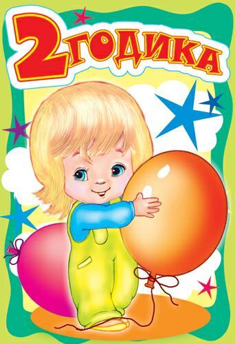 Поздравление с днём рождения дочке на 2 годика