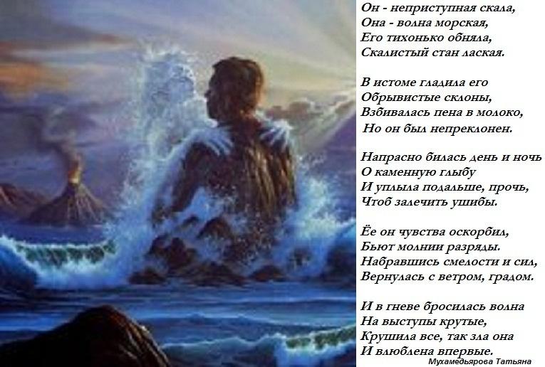 платье стихи про волны морские короткие такой можно оного
