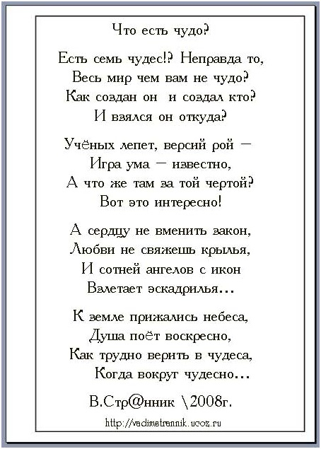 Стихи про чудеса