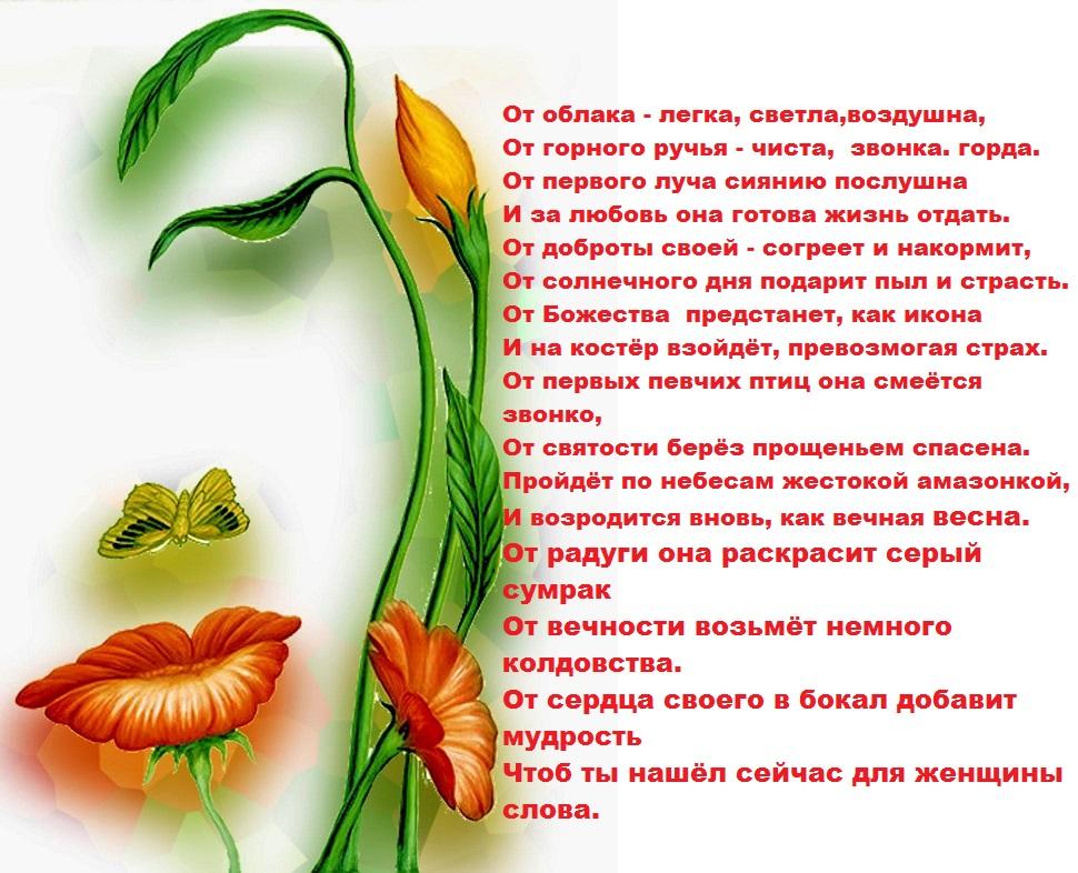 Прощенный, стихи с днем рождения женщине красивые мудрые