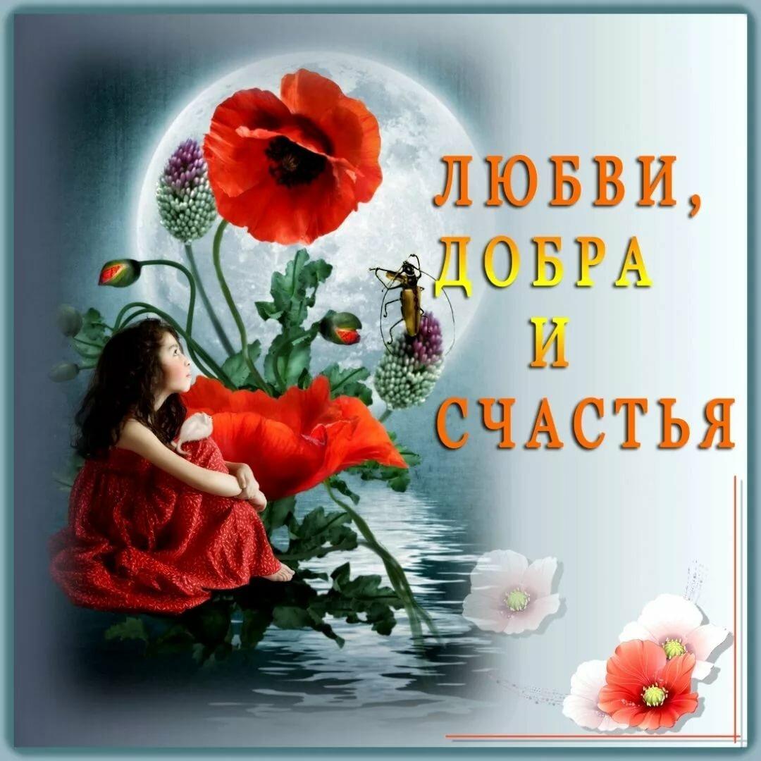 открытка желаю счастья любви добра