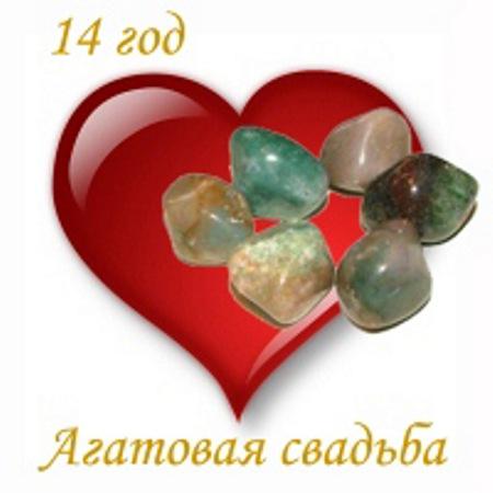 Поздравления нас с агатовой свадьбой 76