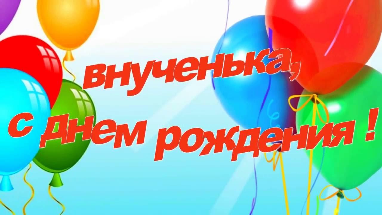 Поздравления с днем рождения внуку 29 лет