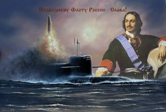 Картинки дню подводника