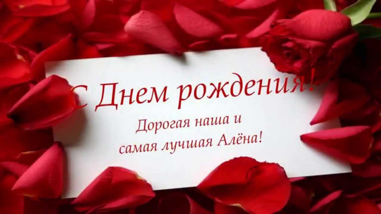 С днем рождения алана поздравления