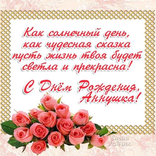 Поздравления ане на день рождения