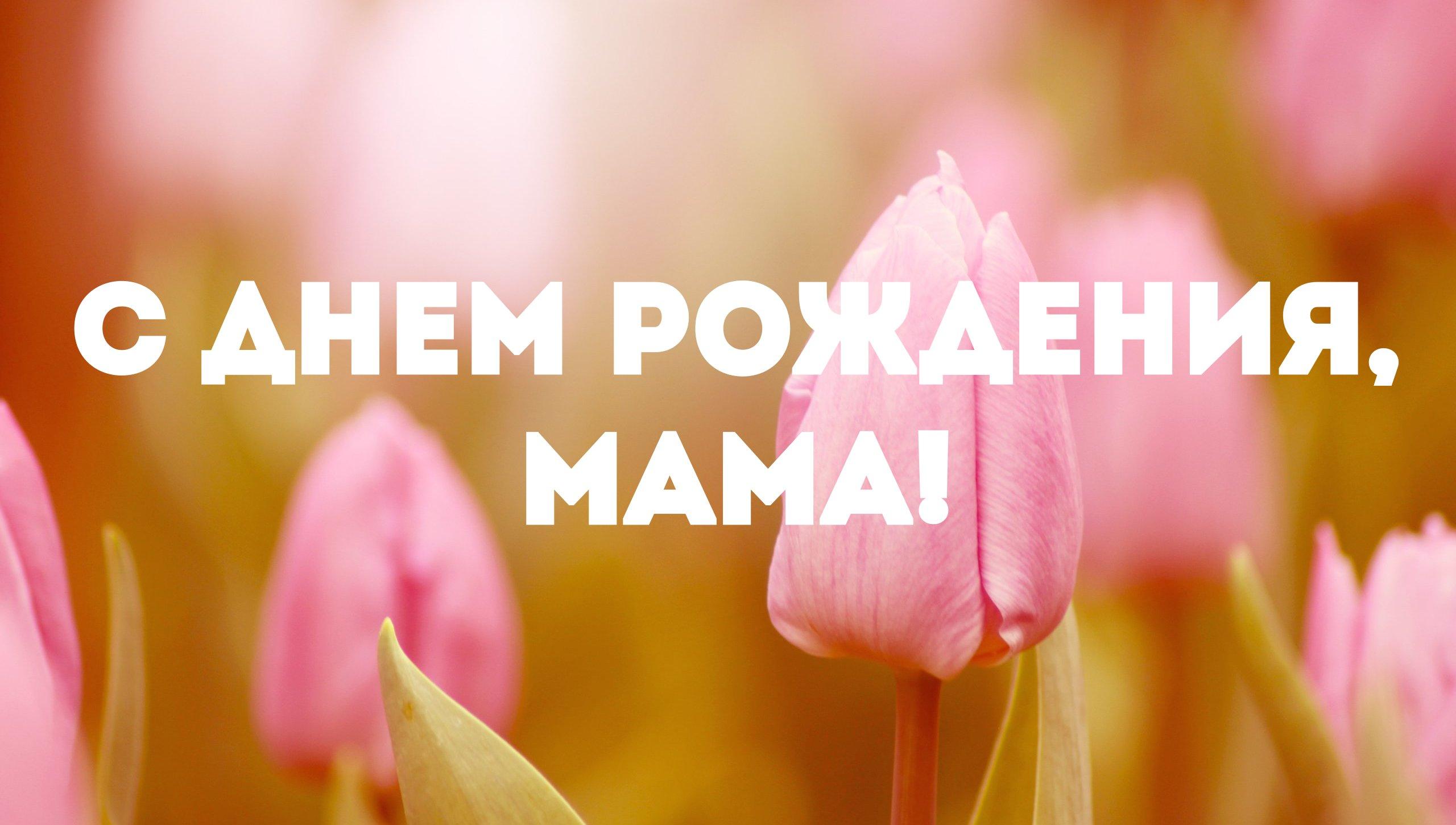 Поздравления и красивые открытки с днем рождения маме от 20