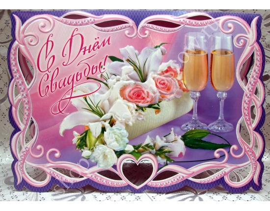 Фото со свадьбой открытки