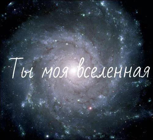 Ты моя вселенная картинки любимой, днем рождения картинки