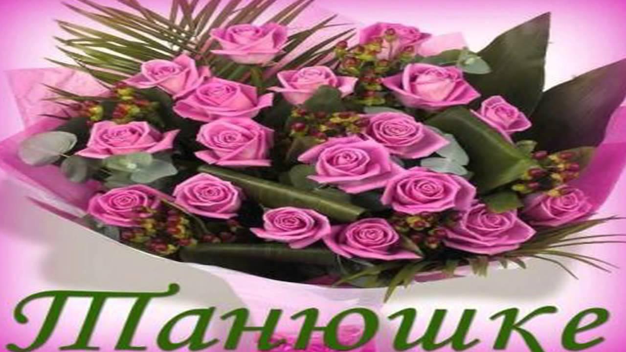 Красивая открытка для татьяны 63