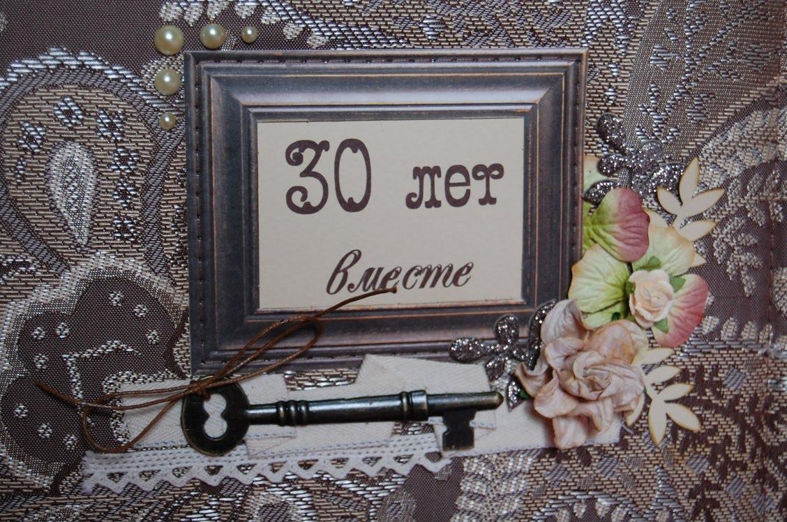 30 лет свадьбы подарки 51