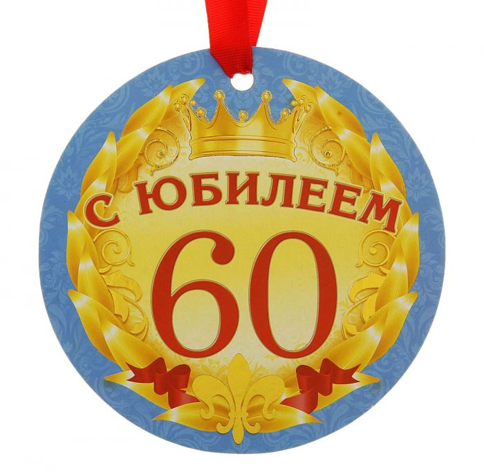 Медаль с юбилеем 60 лет своими руками