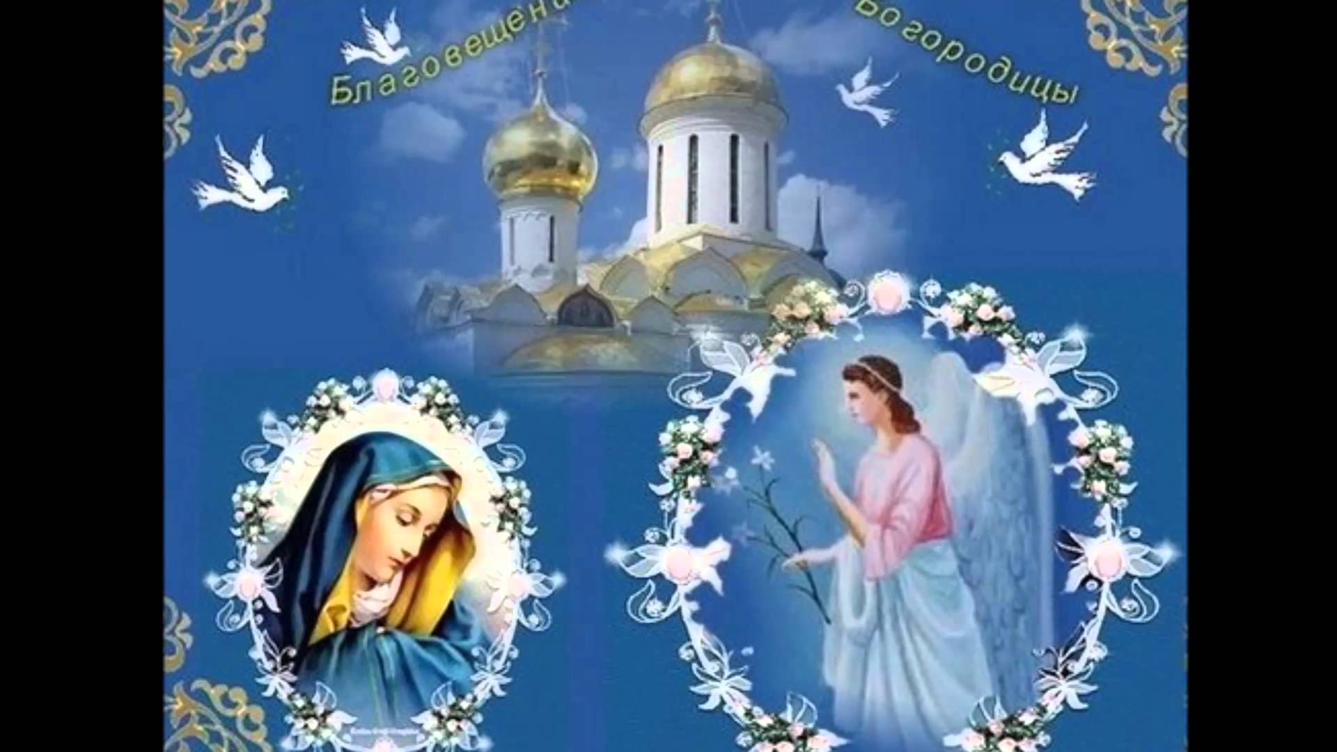 Открытки с благовещению пресвятой богородицы
