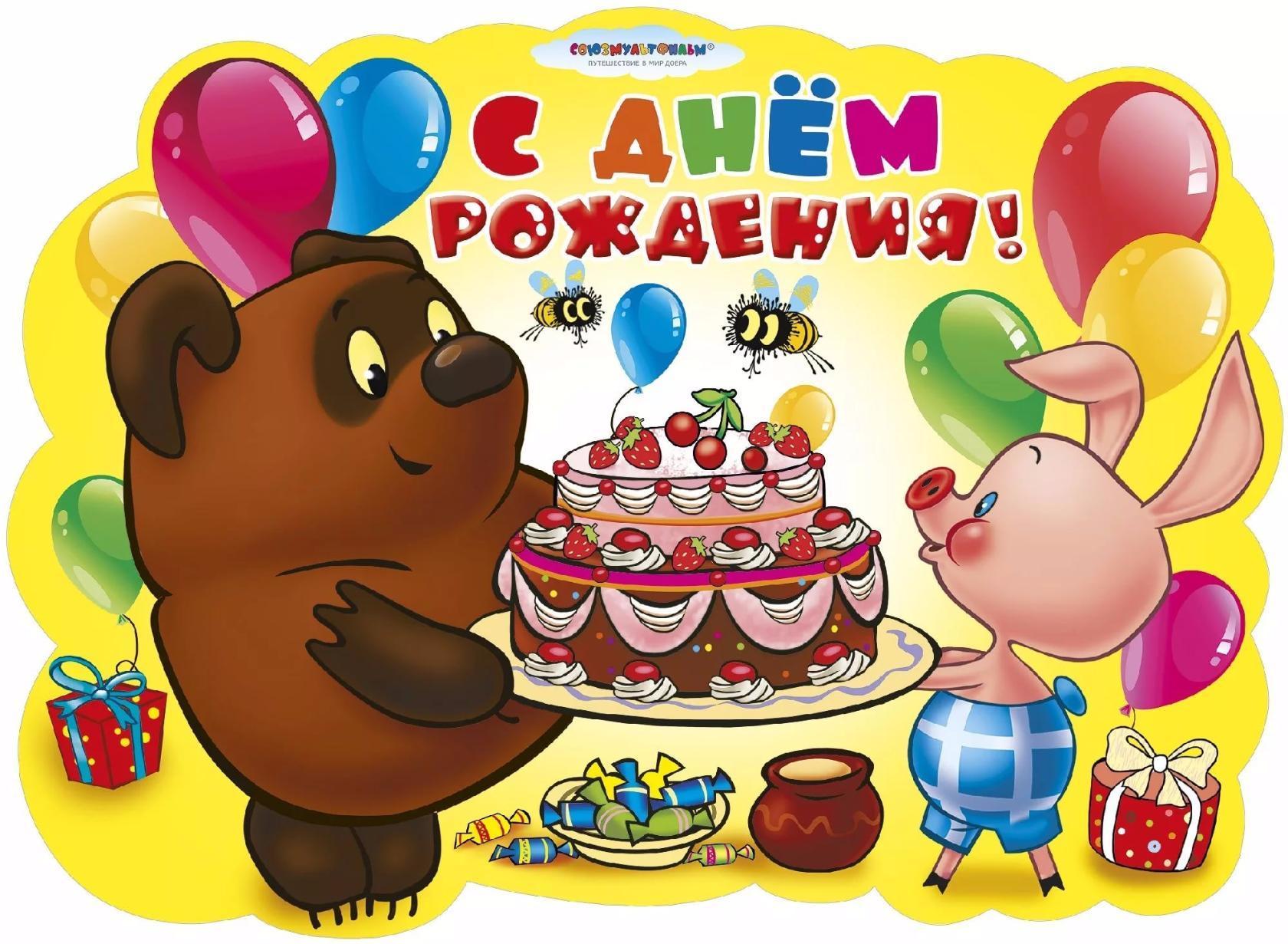 Открытка днем, поздравления с днем рождения картинки с винни пухом