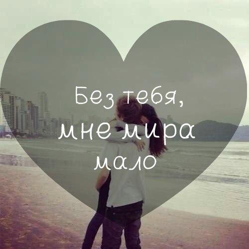 Мне без тебя нет смысл