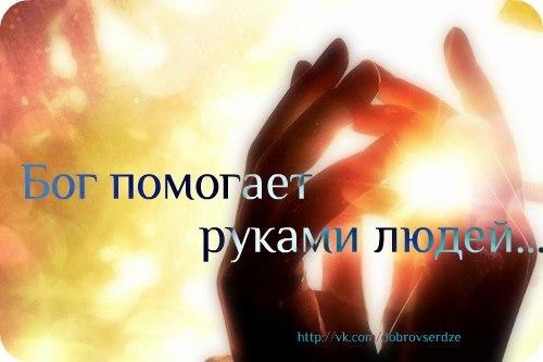 Молитвы ко господу богу о детях