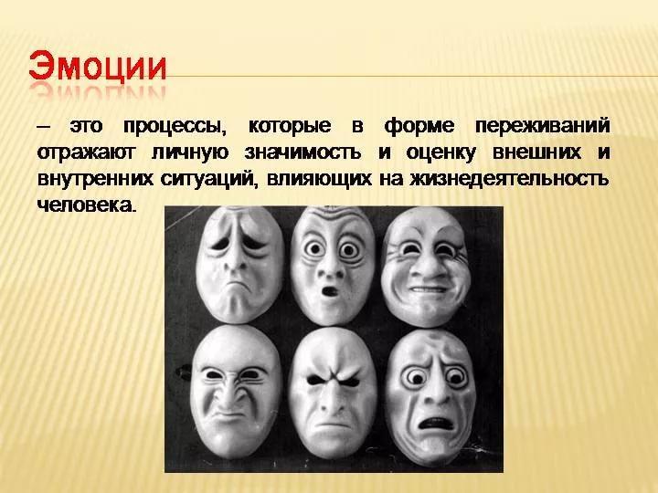 Как связаны эмоции и личность