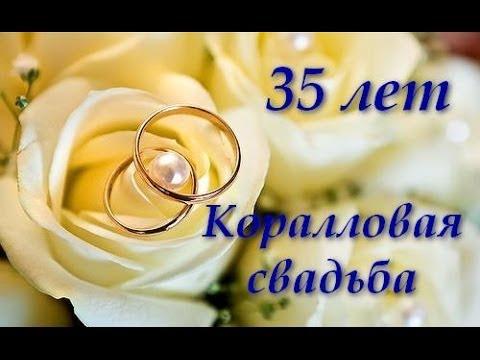 Поздравление юбилей 35 лет свадьбы родителям
