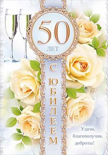 Поздравления с 50 ти летием