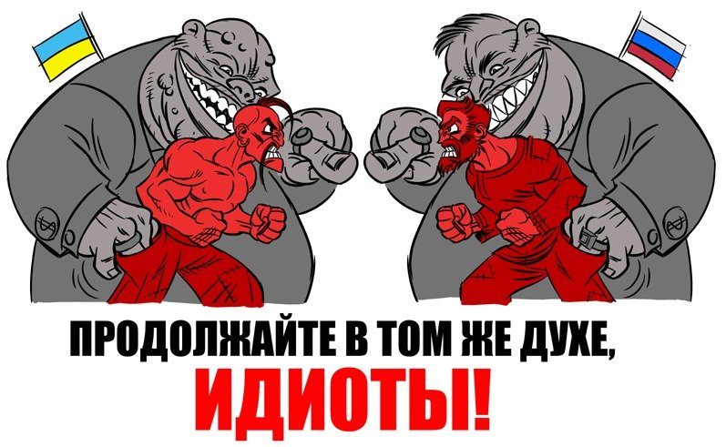 как бы жилось простым гражданам мира без россии и козломордых