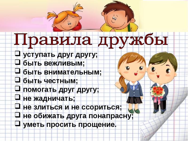 все о друзьях картинки для детей
