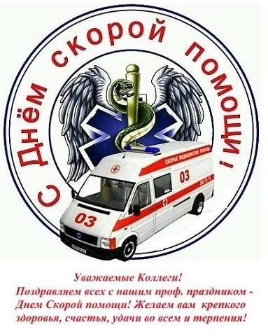 Поздравление в день скорой помощи