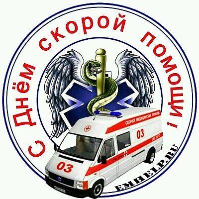 Поздравление для сотрудников скорой помощи