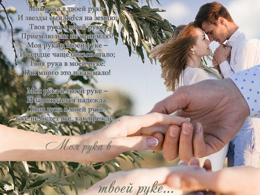 Стих про моя рука в твоей руке