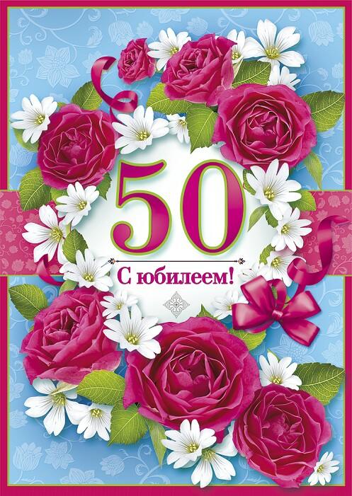 Юбилеен белэн 55 яшь открытка 95