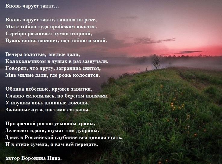 Ты завораживаешь стих