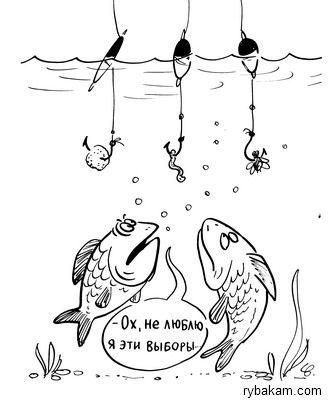 загадка пра рыбалку