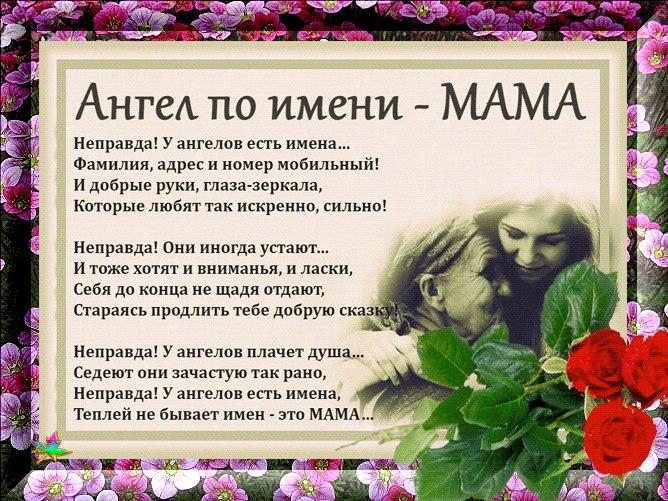 Поздравление с именами маму