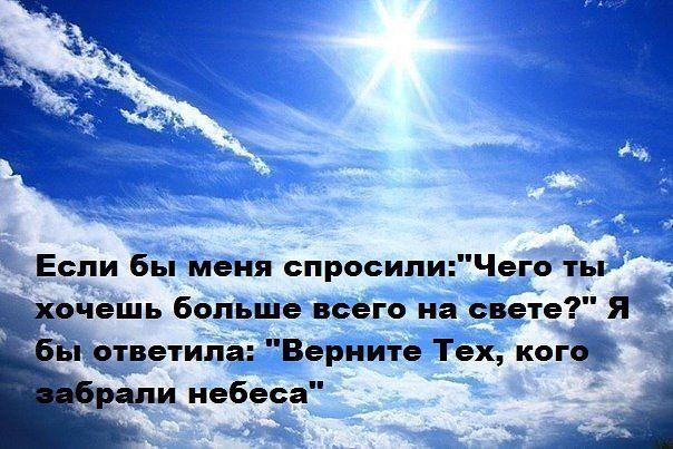 Картинки с надпись хочу на небеса, приглашения