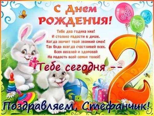 Поздравления с днем рождения дочки 2 годика родителям