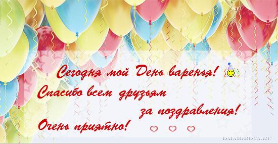 Поздравления с днем рождения меня любимую прикольные 8