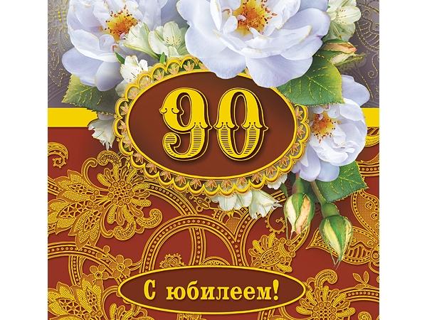 Поздравления с днем рождения мужчине на 90 лет