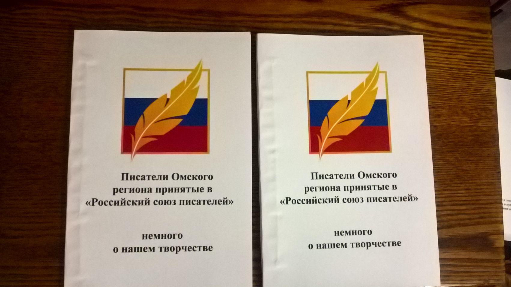 chleni-rossiyskogo-soyuza-pisateley