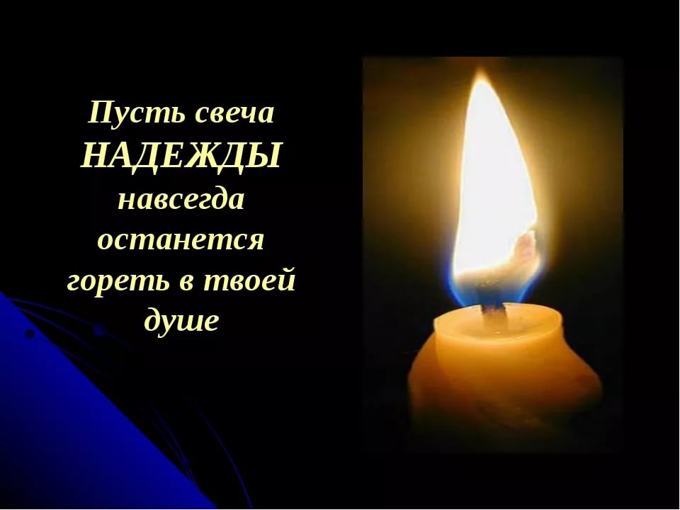 Свечи картинки со стихами