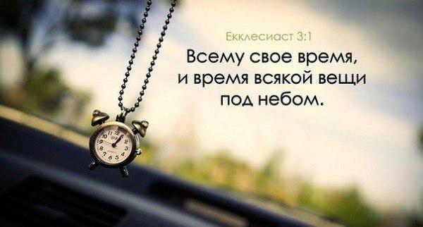 Статус в жизни всему свое время