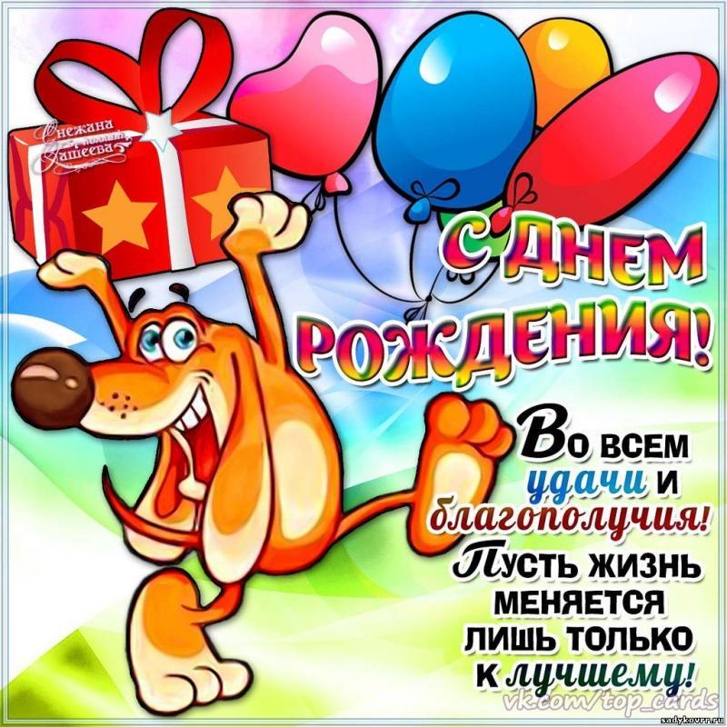Красивые и смешные поздравления с днем рождения