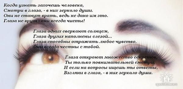Красивые статусы про красивые глаза девушки