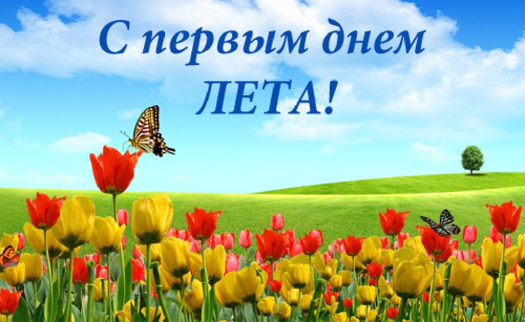Поздравление первый день лета