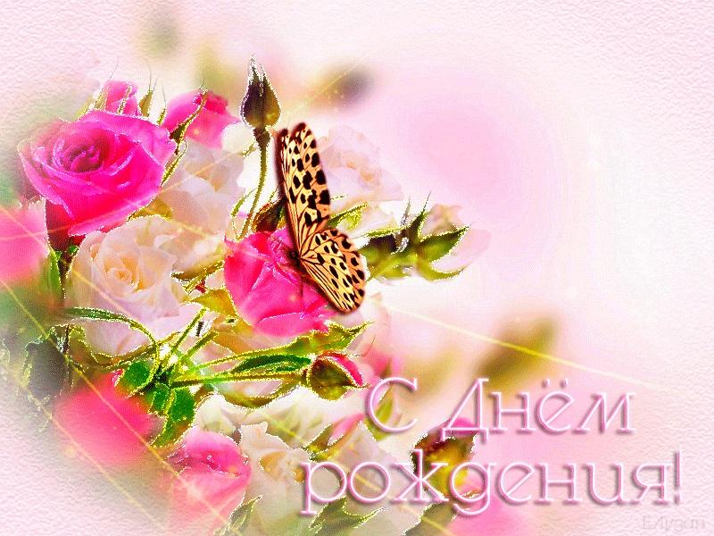 Поздравление с днем рождения анимация цветы