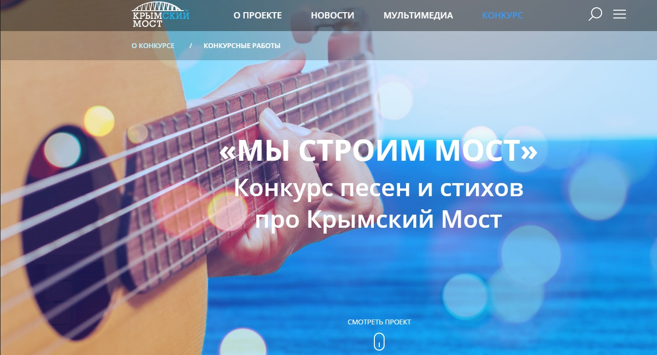 Литературный конкурс крымский мост