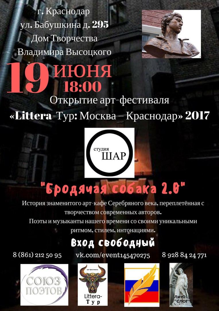 Первый поэтический фестиваль в Краснодаре